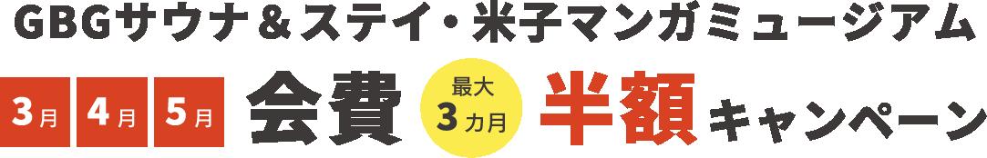 GBGサウナ&ステイ・米子マンガミュージアム 3月4月5月(最大3ヶ月)会費半額キャンペーン