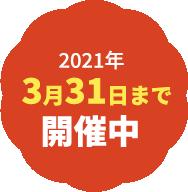 2021年3月31日まで開催中