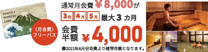 通常月会費¥8,000が3月4月5月(最大3ヶ月)会費半額¥4,000