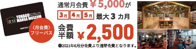 通常月会費¥5,000が3月4月5月(最大3ヶ月)会費半額¥2,500