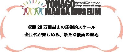 YONAGO MANGA MUSIUM