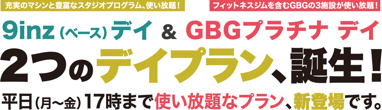 9inz(ベース)デイ & GBGプラチナデイ 2つのデイプラン、誕生!